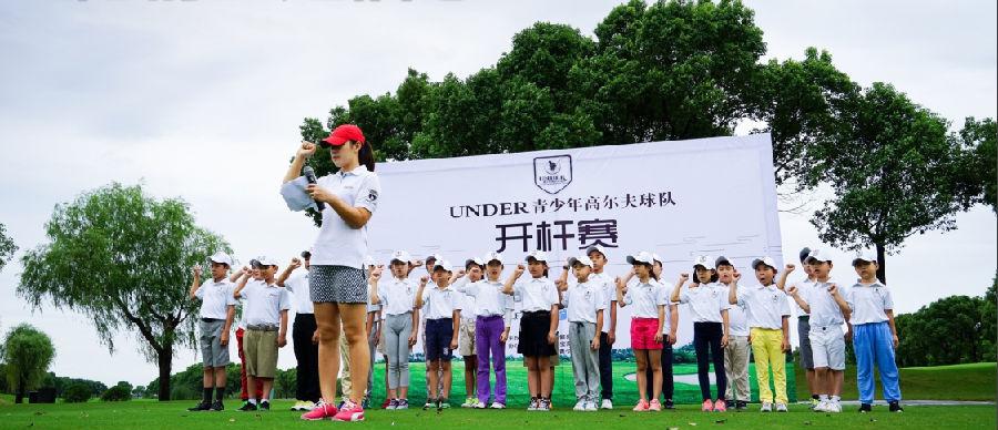 Under高尔夫学院(以下简称Under学院)成立于2010年,经过7年的发展,Under学院已成为华东区最具专业性的高尔夫教学机构之一,在上海拥有多家连锁教学中心。Under秉承量身定制的教学风格,以青少年培养和高端客户平台为主,致力让想打球的人打好球。 打造专业教学、管理团队定制科学、有效学球计划 欧洲EGTF职业教练联盟国际级教练、中国高尔夫球协会职业教练员、美国TPI专业教学机构认证教练员Under学院拥有雄厚的师资力量,此外,Under学院还有专门负责Under青少年高尔夫球队,制定培训计划